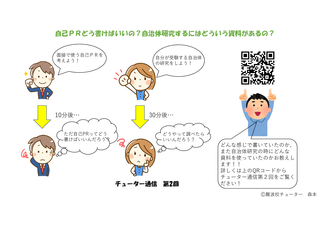 Microsoft PowerPoint - チューター通信 第2回 ポップ.png